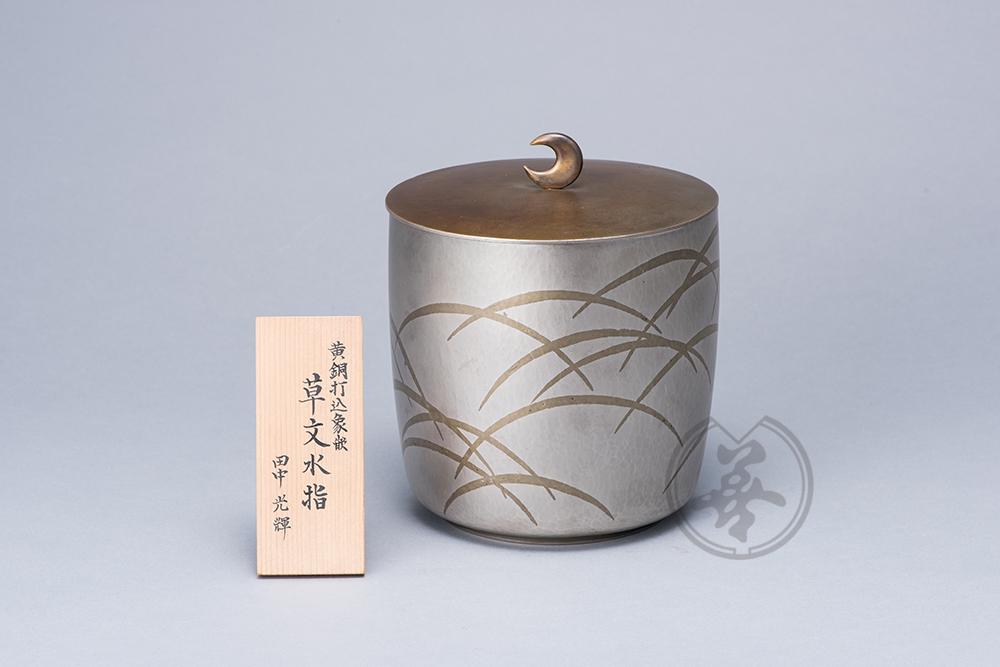 【作者】田中光輝 【材質】純銀、黄銅 【寸法】径15.5㎝高18㎝