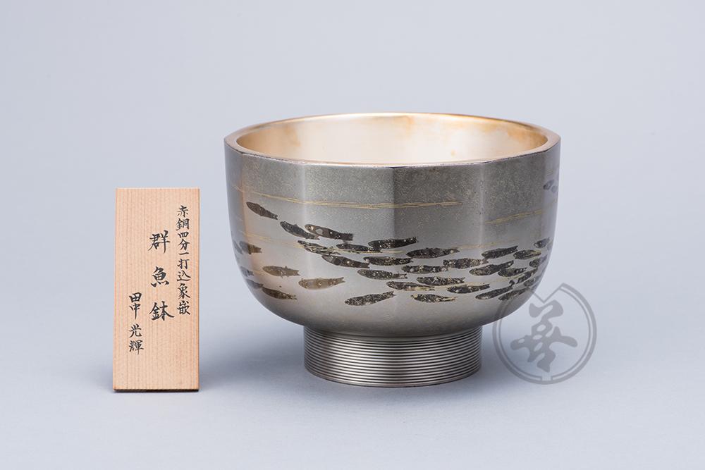【作者】田中光輝 【材質】純銀、赤銅、四分一 【寸法】径20㎝高14㎝