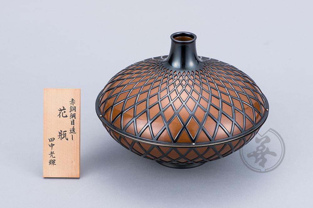 【作者】田中光輝 【材質】赤銅、銅 【寸法】径23㎝高17.5㎝