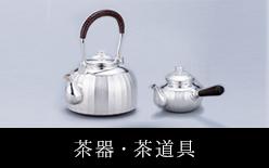茶器・茶道具